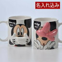 【名入れ専門】【名入れ プレゼント】名入れ プレゼント ミッキーマウス&ミニーマウス ハイディングマグペア