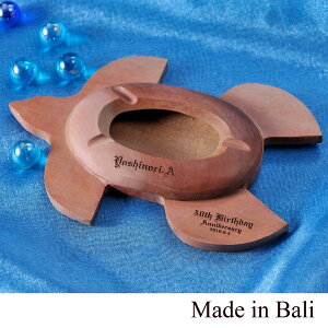 名入れ プレゼント 名前入り BALI 喫煙具 バリ製 手彫り 木製灰皿 ウミガメ ホヌ モチーフ