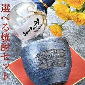【名入れ専門】【名入れギフト 陶器】父の日 有田焼 刷毛目和心カップ 焼酎ギフトセット A-11