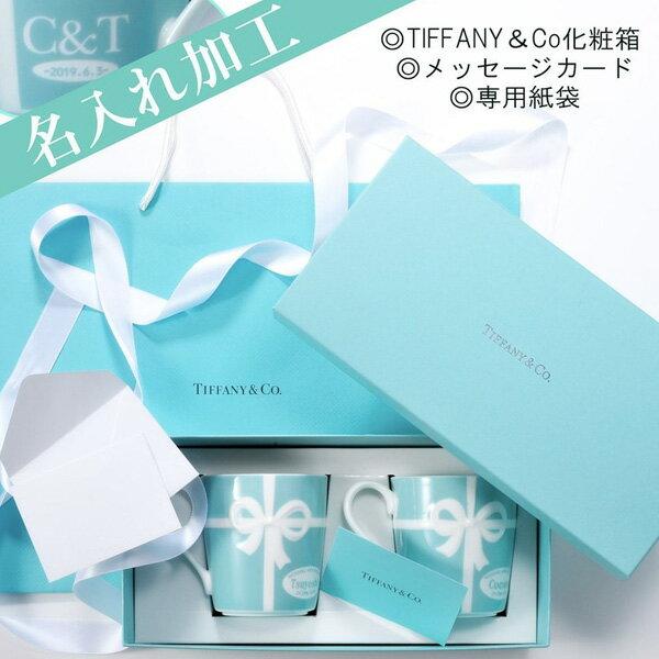名入れ ティファニー TIFFANY&Co マグカップ ブルーリボン ボックス ペア ギフト 誕生日 結婚祝い 洋食器 ギフト 正規品 クリスマス Xmas プレゼント