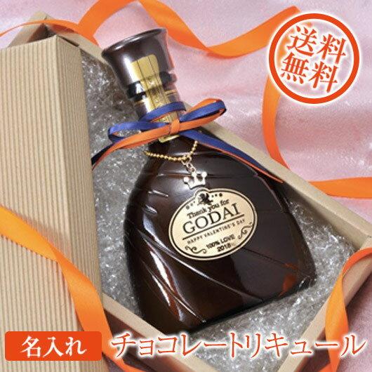 名入れ プレゼント GODIVA ゴディバ チョコレートリキュール 375ml