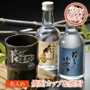"Name gifts put Arita porcelain fine pottery, bamboo""shochu Cup & shochu set"