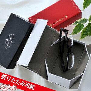 名入れ プレゼント 男性 女性 眼鏡ケース ホールディングケース サングラスケース ハヅキルーペケース 箔押し折り畳み式レザーメガネケース