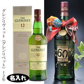 名入れ プレゼント 酒 贈り物 男性に THE GLENLIVET ウィスキー ザ・グレンリベット 12年 700ml 40%