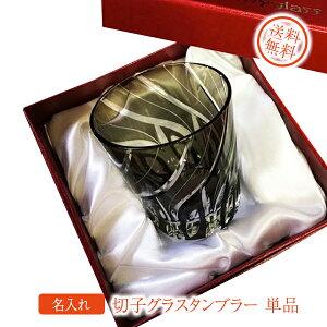 【名入れ プレゼント】グラス ギフト コロナ 切子グラスタンブラー 単品