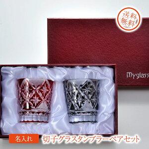 【名入れ プレゼント】グラス ギフト コロナ 切子グラスタンブラーペアセット