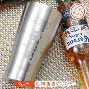名入れ ビールが最高に美味い  サーモス真空断熱タンブラ-600ml(布箱入り)