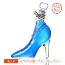 【名入れ専門】【名入れ プレゼント】【 酒 】【 ワイン 】 ガラスの靴 / シンデレラシュー ブルーキュラソー