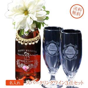 名入れ 名前入り 御祝い 誕生日 美味しいノンアルコールワイン スパークリングワイン デュク・ドゥ・モンターニュ 足つきグラス3点セット