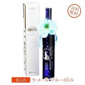 【名入れ プレゼント】【 酒 】【 ワイン 】 名入れ ラ・メール ブルーボトル 500ml