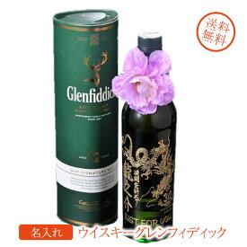 名入れ 酒 プレゼント ウイスキー グレンフィディック 12年 スペシャルリザーブ 40度 正規 箱付 700ml シングルモルト 洋酒 whisky