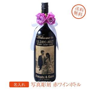 名入れギフト 写真彫刻 赤ワイン マンクーラー