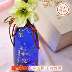 名入れ 酒 プレゼント 木箱彫刻込 出産 お祝い 吟醸酒 720ml