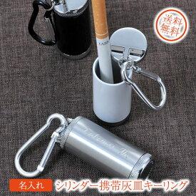 【名入れ専門】【名入れ プレゼント】シリンダー型携帯灰皿キーリング