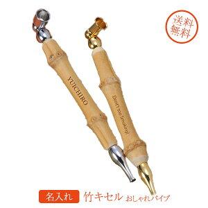 名入れ おしゃれ ユニーク 煙管 竹キセル 12.3cm パイプ