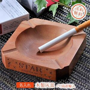 名入れ プレゼント 喫煙グッツ 男性 誕生日 灰皿 一人用 バリ島直輸入 木製灰皿