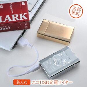 名入れ プレゼント エコUSB充電ライター アークプラズマライター
