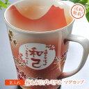 【名入れギフト 陶器】有田焼 グラデーション 桜もみじプレミアム マグカップ A-3