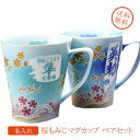 【名入れギフト 陶器】有田焼 グラデーション 桜もみじ プレミアム マグカップ ペアセット