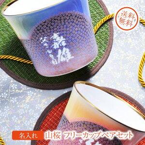【名入れ専門】【名入れギフト 陶器】母の日 父の日 透過性 山桜 フリーカップペアセット ありがとう