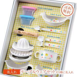 出産祝 プレゼント 御祝い 離乳食 MIKI HOUSEミキハウス ベビーフードセット離乳食に便利なテーブルウェアセット すり棒に名入れ