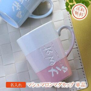 【名入れ専門】【名入れ プレゼント】マシュマロンマグカップ 単品