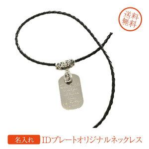 【名入れ専門】【名入れ プレゼント】IDプレートオリジナルネックレス Sサイズ 黒紐タイプ