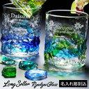 【名入れ プレゼント】【名入れ グラス】復活 再入荷 琉球ガラス 元祖 美ら海 ロックタンブラー