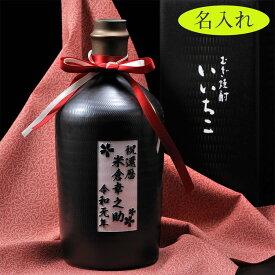 名入れ 酒 焼酎 麦焼酎 いいちこ民陶 黒瓶 720ml 1本 誕生日 プレゼント ギフト 名前入り 彫刻 父の日 還暦 喜寿 米寿 卒寿