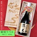 名入れ 酒 プレゼント 誕生日 記念日 御祝い 獺祭だっさい 純米大吟醸 磨き三割九分 木箱入り 日本酒 山口県 7…
