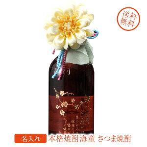 【名入れ プレゼント】【酒】本格焼酎 海童 祝い赤 さつま焼酎 720ml