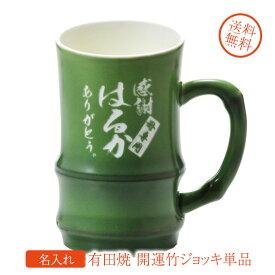 【名入れ専門】【名入れギフト 陶器】NEW有田焼 手作り開運《竹》ジョッキ 単品