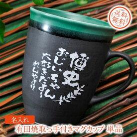 名入れ 有田焼 陶器 取っ手付ライン マグカップ 単品
