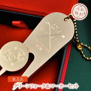 名入れ プレゼント 磁石式 グリーンフォーク&マーカーセット GOLD