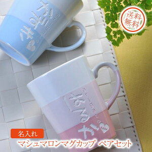 【名入れ専門】【名入れ プレゼント】マシュマロンマグカップ ペアセット