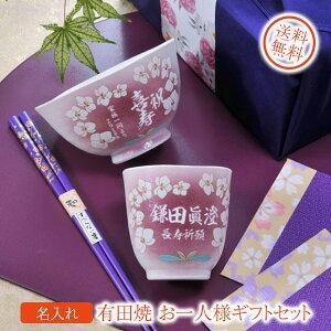 名入れ プレゼント 有田焼 胡蝶蘭 茶碗 湯のみ お箸 風呂敷包み コサージュ付き 紫 お一人様ギフトセット