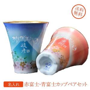 【名入れプレゼントギフト 陶器】プレゼント 赤富士・青富士 透過性 桜 フリーカップ ペアセット A-4