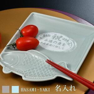 名入れ プレゼント 皿 めで鯛しょうゆ皿 波佐見焼  魚皿 トト皿  縁起物 還暦 喜寿 米寿 古希