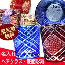 名入れ ペア 切子 結婚記念 還暦 喜寿 米寿 底面彫刻 びいどろ浪漫 ロイヤルシリーズ ペアオールド ロック…