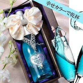 名入れ 選べる ギフト お祝い 誕生日 プレゼント 結婚記念 結婚祝い 幸運を呼ぶブルー デコレーション ブルー・オブ・マリア ボトルネックレス リボン