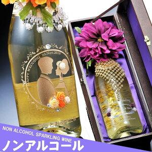 父の日 母の日 ギフト プレゼント 名入れ 名前入り 御祝い 誕生日 美味しいノンアルコールワイン スパークリングワイン デュク・ドゥ・モンターニュ
