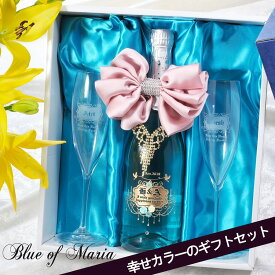 名入れ 選べる ギフト お祝い 誕生日 プレゼント 結婚祝い 幸運を呼ぶブルー デコレーション ブルー・オブ・マリア ボトルネックレス リボン 3点セット