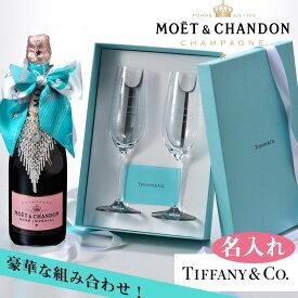送料無料 名入れ おしゃれ  高級 Tiffany ティファニー シャンパングラス ペア 150ml モエ・エ・シャンドン・ブリュット・アンペリアル ピンク ロゼ