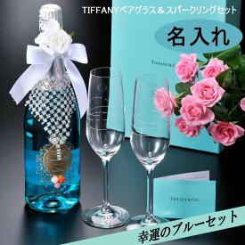 送料無料 名入れ Tiffany ティファニー シャンパングラス ペア 2点セット 150ml  ブルーオブマリア スパークリング 750ml ギフトセット