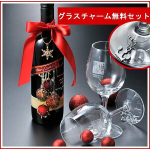 送料無料 名入れ プレゼント ギフト お祝い 贈り物 記念日 彼氏 彼女 クリスマス X'mas プリンターボトル&クリスタルワイングラス 豪華3点セット