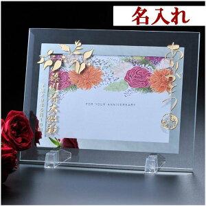 名入れ 名前入り プレゼント 選べる ギフト お祝い 贈り物 結婚祝い 誕生日 記念日 男性 女性 彼氏 彼女 写真立て フォトフレーム ガラス製 L版サイズ用