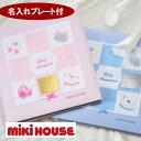 出産祝い 名入れ おしゃれ  ギフト MIKI HOUSEミキハウス 名入れ プレゼント ラインストーンつきアルバム