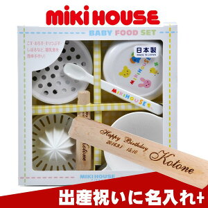 出産祝い 名入れ 食器  プレゼント 御祝い 離乳食 MIKI HOUSEミキハウス ベビーフードセット離乳食調理セット 箱入 すり棒 文字彫刻
