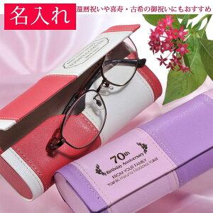 敬老の日 名入れ プレゼント ツートーンメガネケース 眼鏡ケース 軽量 メガネボックス 誕生日プレゼント 還暦祝い 古希 喜寿