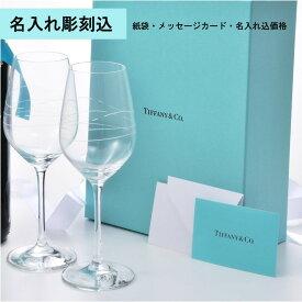 送料無料 ティファニー ワイングラス 結婚祝い 名入れ ペア ペアグラス 食器 カデンツ ワイングラス セット 2点セット 185ml tiffany&co お祝い ギフト 贈り物